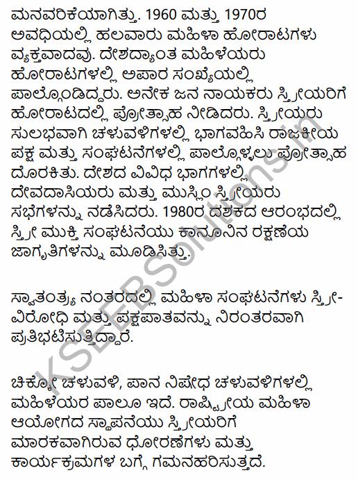 2nd PUC Sociology Question Bank Chapter 7 Social Movements in Kannada 34