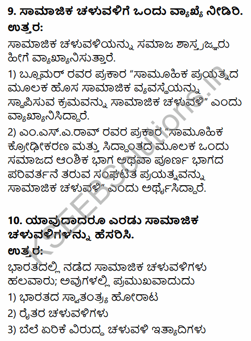 2nd PUC Sociology Question Bank Chapter 7 Social Movements in Kannada 4