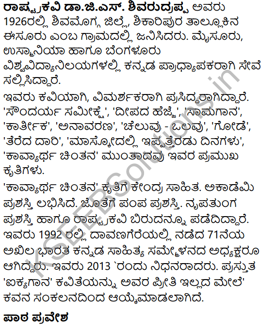 Aikyagana Summary in Kannada 1