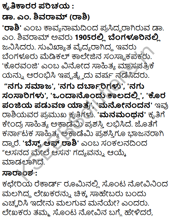 Asanada Mele Asana Summary in Kannada 1