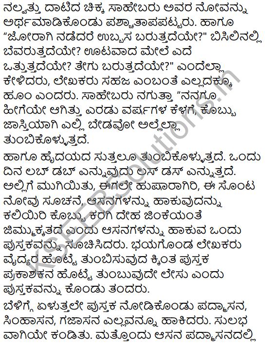 Asanada Mele Asana Summary in Kannada 2