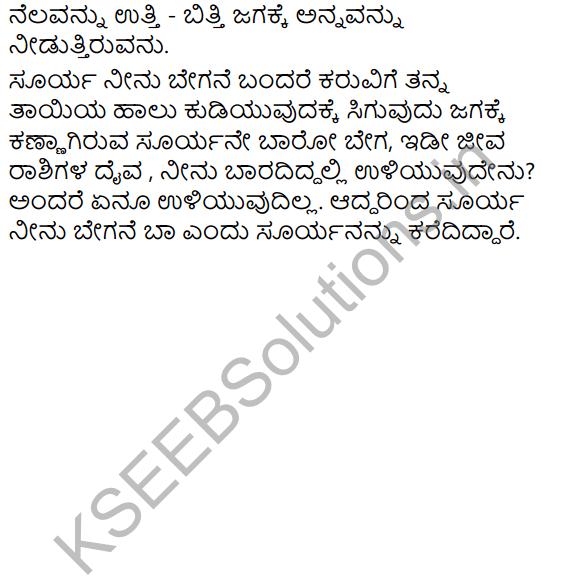 Ba Bega Surya Summary in Kannada 2