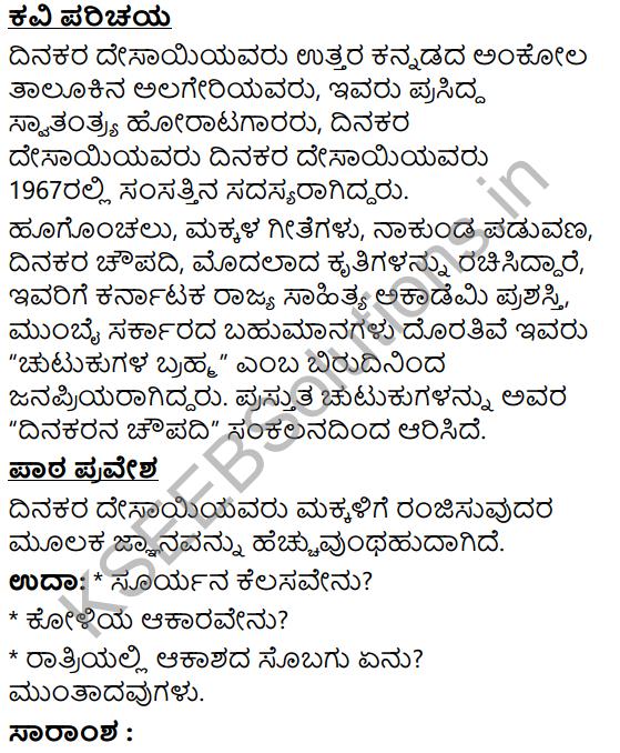 Chutukugalu Summary in Kannada 1