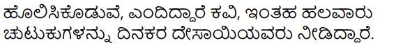 Chutukugalu Summary in Kannada 3