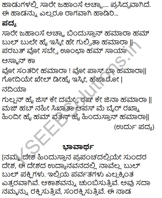 Desapremi Kavi Iqbal Summary in Kannada 2