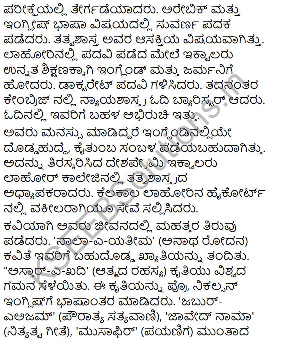 Desapremi Kavi Iqbal Summary in Kannada 4