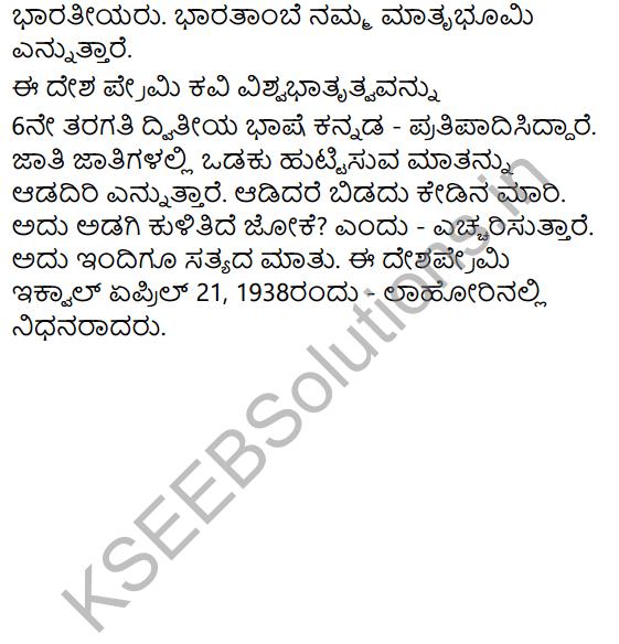 Desapremi Kavi Iqbal Summary in Kannada 6