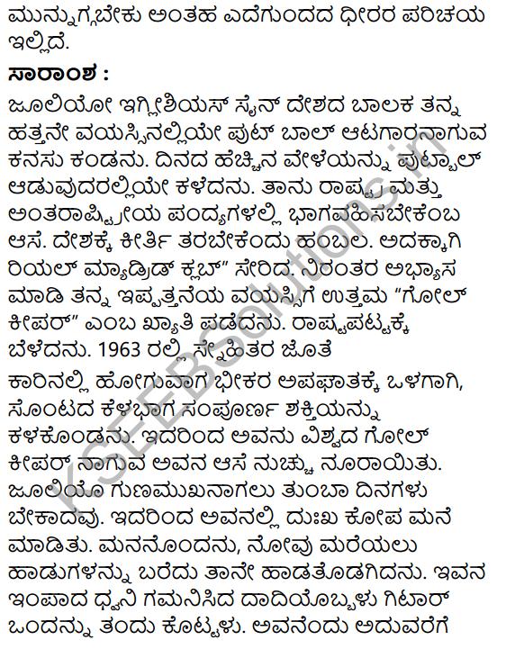 Edegundada Summary in Kannada 2