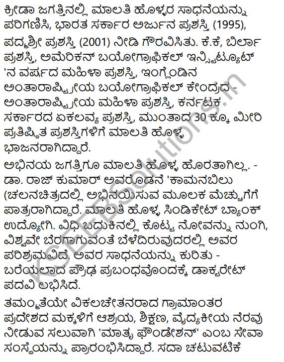 Edegundada Summary in Kannada 6