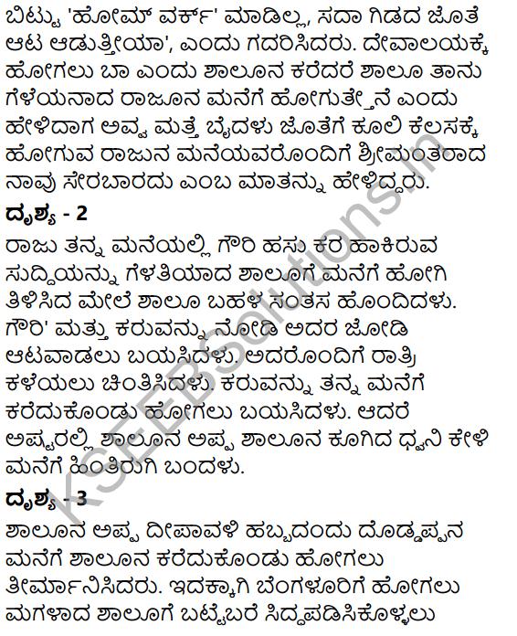 Kodi Nanna Balyava Summary in Kannada 3