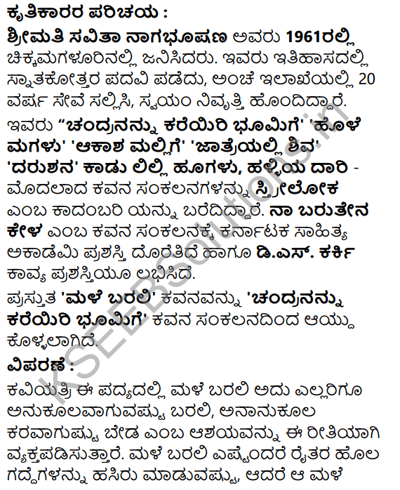 Male Barali Summary in Kannada 1