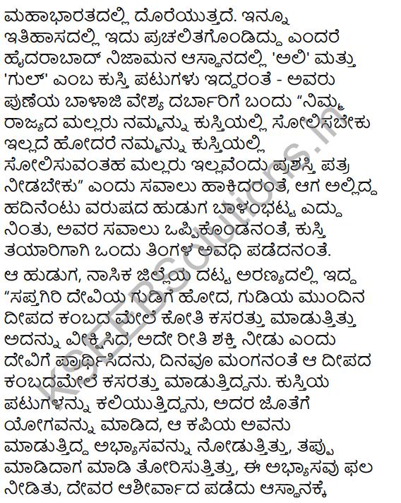 Mallakamba Summary in Kannada 3