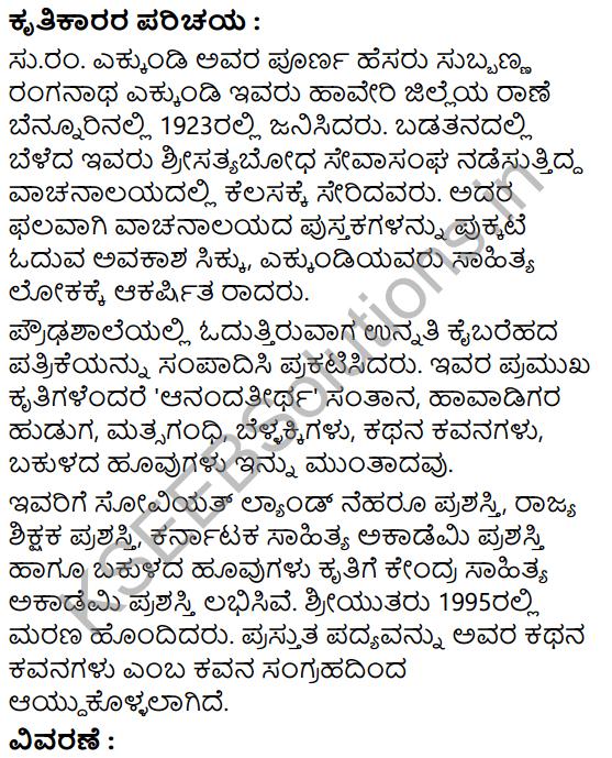 Nanna Hageye Summary in Kannada 1