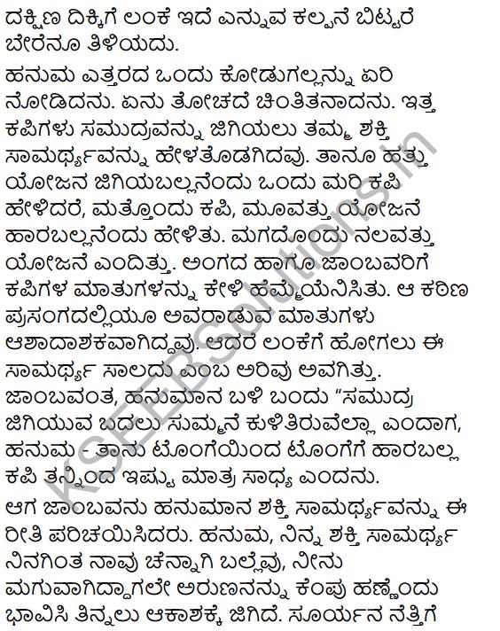Ninnallu Adbhuta Shaktiyide Summary in Kannada 3