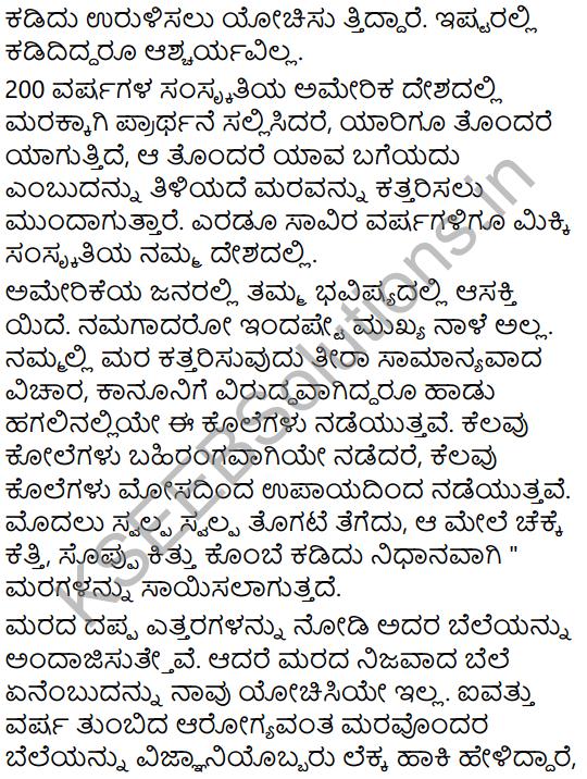 Ondu Marada Bele Summary in Kannada 3