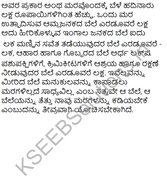 Ondu Marada Bele Summary in Kannada 4