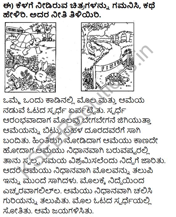 Tili Kannada Text Book Class 6 Solutions Gadya Chapter 3 Panchatantra 9