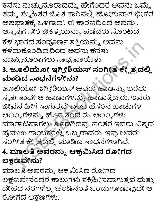 Tili Kannada Text Book Class 6 Solutions Gadya Chapter 4 Edegundada 5