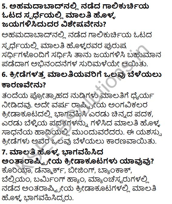 Tili Kannada Text Book Class 6 Solutions Gadya Chapter 4 Edegundada 6