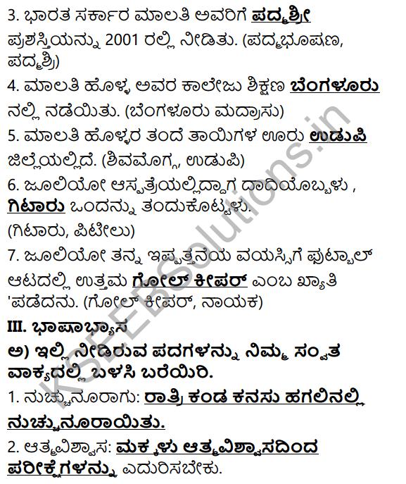 Tili Kannada Text Book Class 6 Solutions Gadya Chapter 4 Edegundada 8