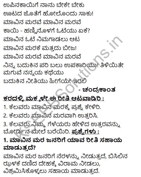 Tili Kannada Text Book Class 6 Solutions Gadya Chapter 5 Sahasi Monalisa 15