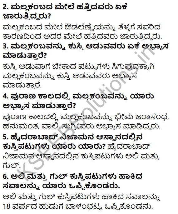 Tili Kannada Text Book Class 6 Solutions Gadya Chapter 6 Mallakamba 3
