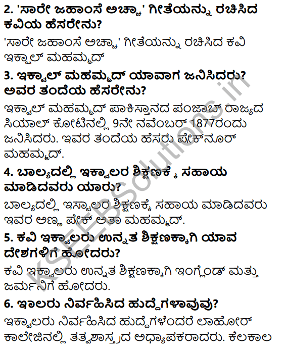 Tili Kannada Text Book Class 6 Solutions Gadya Chapter 7 Desapremi Kavi Iqbal 2