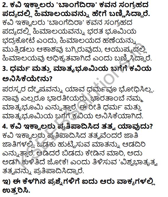 Tili Kannada Text Book Class 6 Solutions Gadya Chapter 7 Desapremi Kavi Iqbal 4
