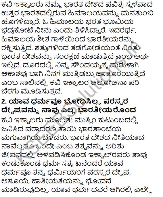 Tili Kannada Text Book Class 6 Solutions Gadya Chapter 7 Desapremi Kavi Iqbal 7