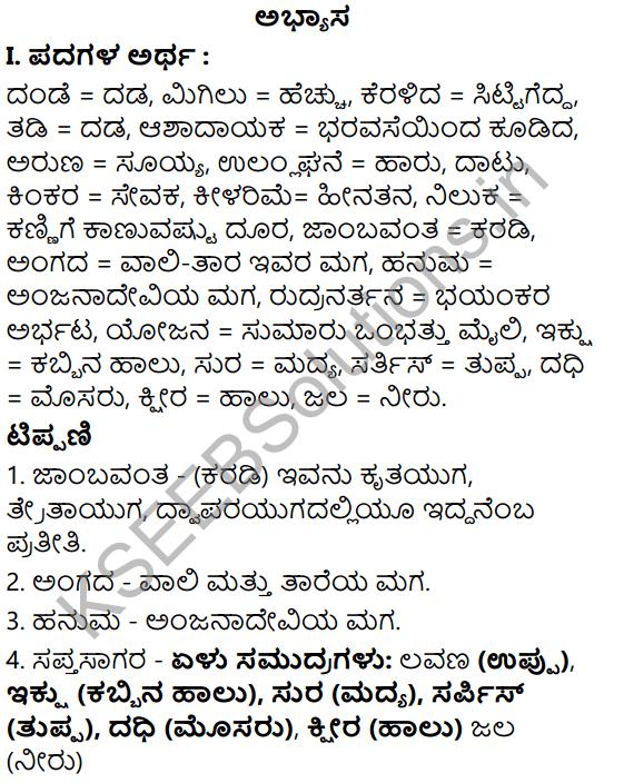 Tili Kannada Text Book Class 6 Solutions Gadya Chapter 8 Ninnallu Adbhuta Shaktiyide 1