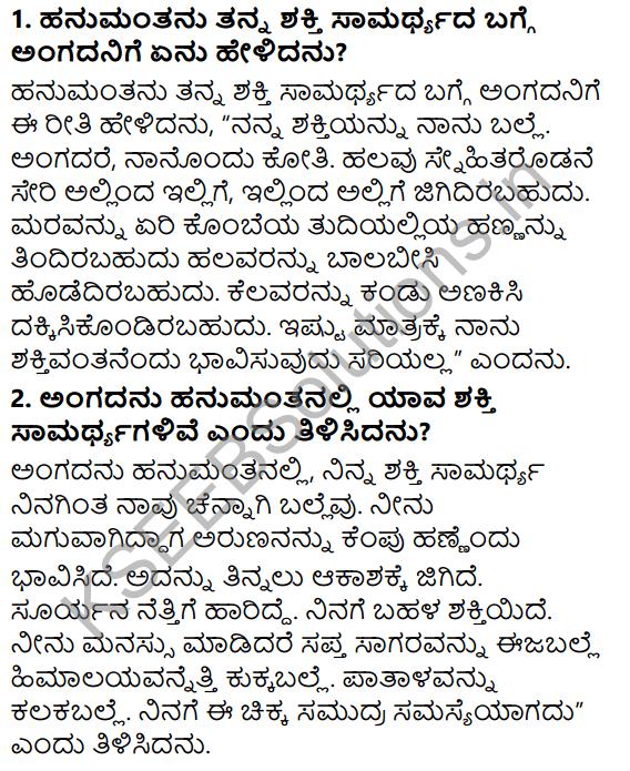 Tili Kannada Text Book Class 6 Solutions Gadya Chapter 8 Ninnallu Adbhuta Shaktiyide 5