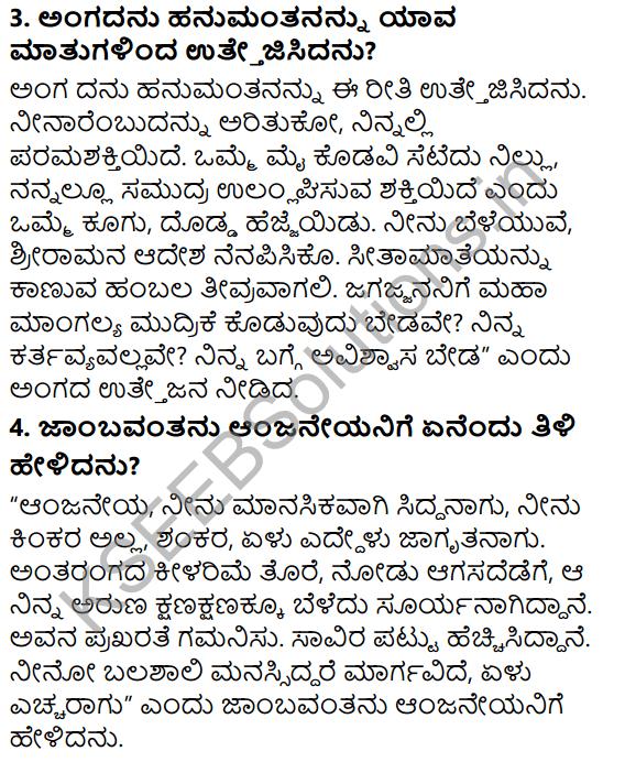 Tili Kannada Text Book Class 6 Solutions Gadya Chapter 8 Ninnallu Adbhuta Shaktiyide 6