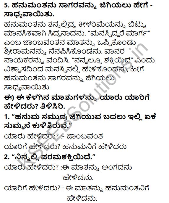 Tili Kannada Text Book Class 6 Solutions Gadya Chapter 8 Ninnallu Adbhuta Shaktiyide 7
