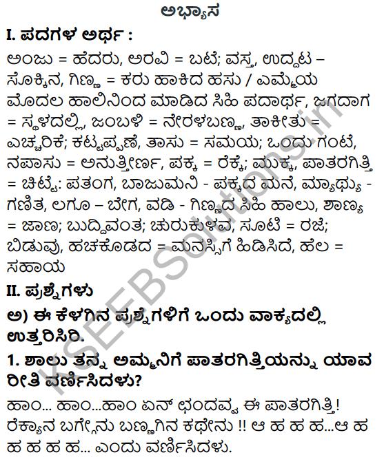 Tili Kannada Text Book Class 6 Solutions Nataka Chapter 1 Kodi Nanna Balyava 1