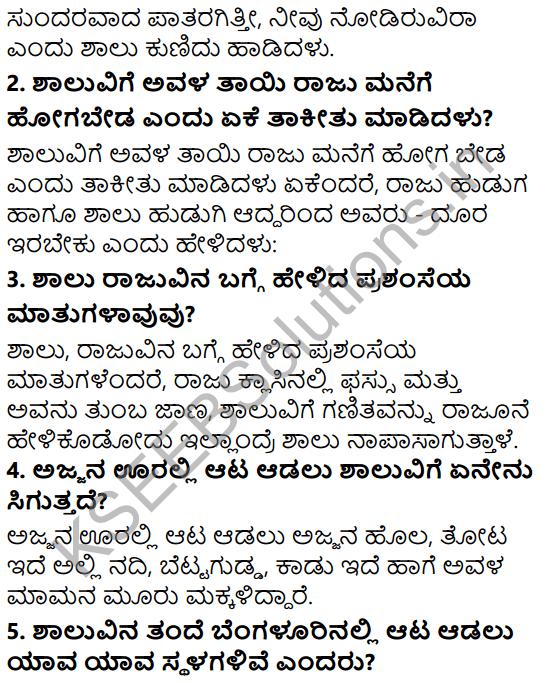 Tili Kannada Text Book Class 6 Solutions Nataka Chapter 1 Kodi Nanna Balyava 3