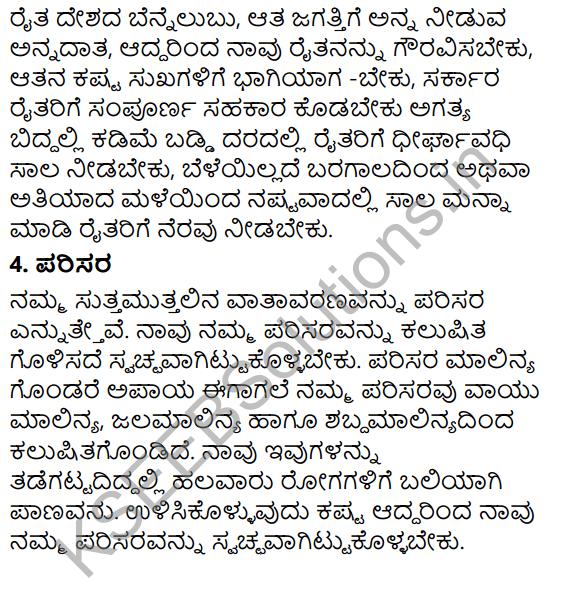 Tili Kannada Text Book Class 6 Solutions Padya Chapter 1 Ba Bega Surya 5