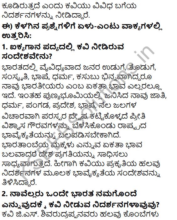 Tili Kannada Text Book Class 6 Solutions Padya Chapter 5 Aikyagana 4