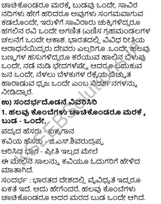 Tili Kannada Text Book Class 6 Solutions Padya Chapter 5 Aikyagana 5