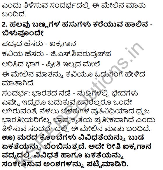 Tili Kannada Text Book Class 6 Solutions Padya Chapter 5 Aikyagana 6