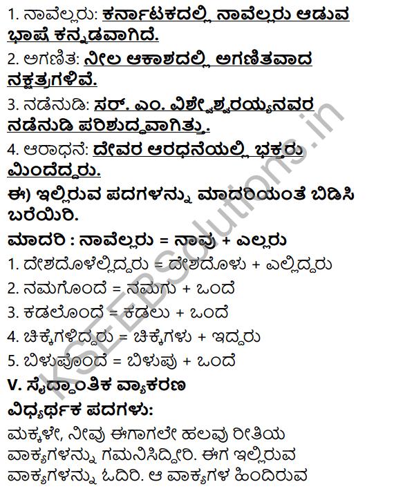 Tili Kannada Text Book Class 6 Solutions Padya Chapter 5 Aikyagana 8