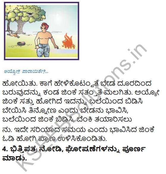 Tili Kannada Text Book Class 6 Solutions Purva Siddata Pathagalu 8