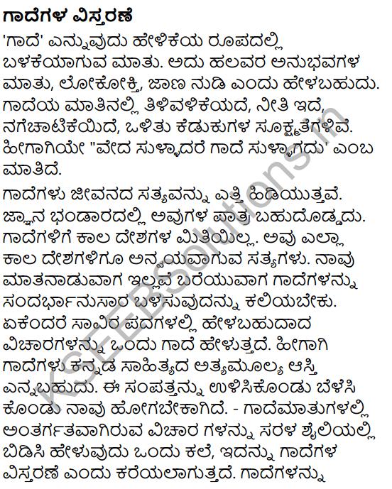 Tili Kannada Text Book Class 8 Rachana Bhaga Gadegalu Vistarane 1