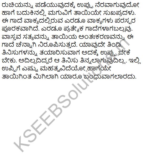 Tili Kannada Text Book Class 8 Rachana Bhaga Gadegalu Vistarane 15