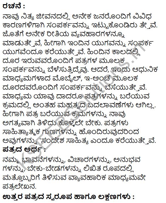 Tili Kannada Text Book Class 8 Rachana Bhaga Patra Lekhana 1