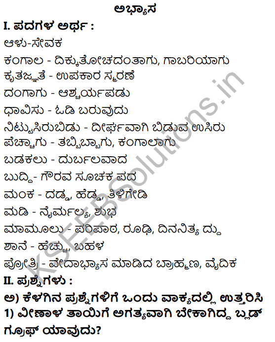 Tili Kannada Text Book Class 8 Solutions Gadya Chapter 5 Blood Group 1