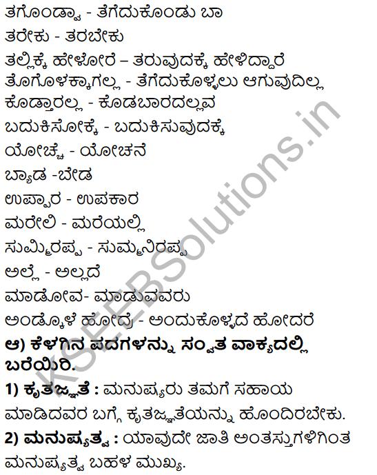 Tili Kannada Text Book Class 8 Solutions Gadya Chapter 5 Blood Group 12