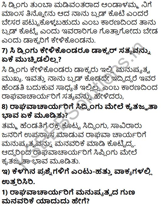 Tili Kannada Text Book Class 8 Solutions Gadya Chapter 5 Blood Group 5
