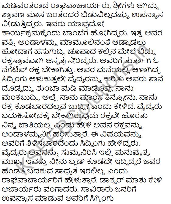 Tili Kannada Text Book Class 8 Solutions Gadya Chapter 5 Blood Group 6