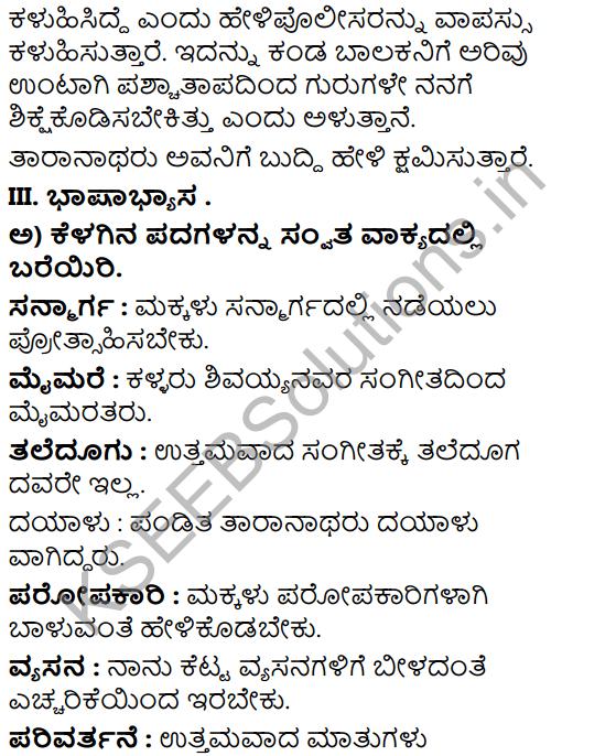Tili Kannada Text Book Class 8 Solutions Gadya Chapter 6 Parivartan 11