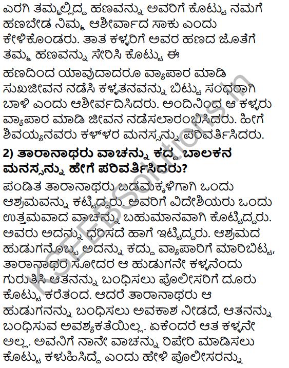 Tili Kannada Text Book Class 8 Solutions Gadya Chapter 6 Parivartan 7